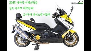 [브라더 모터스] 2015 YAMAHA T-MAX530…