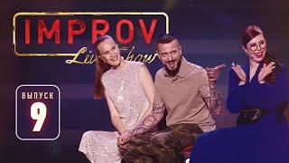Топ-модель по-украински. Полный выпуск Improv Live Show от 25.09.2019