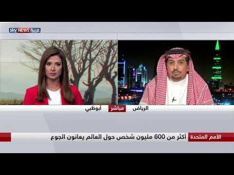 السفير عبد العزيز الركبان: نفقد طفلا أو امرأة كل 5 ثوان بسبب الجوع