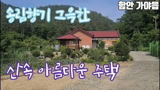 함안촌집(전원주택)929㎡ 마을 떨어져 주변 간섭없고 …