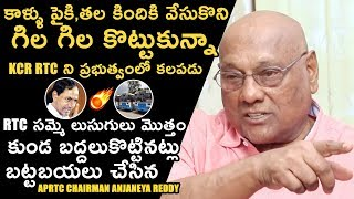 C Anjaneya Reddy Revealed UNKNOWN FACTS About TSRTC Strike | TSRTC Chairman | PQ