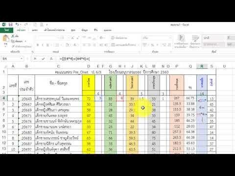 การคิดเกรดเฉลี่ย Excel 2013