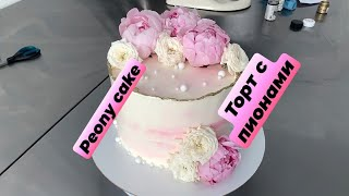 Peony cake Торт с пионами