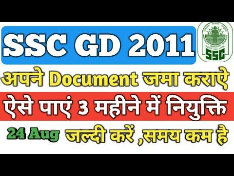 SSC GD 2011, नियुक्ति के लिए Document जमा कराएं, 24 Aug update, joining  update, Medical, जल्दी Hindi