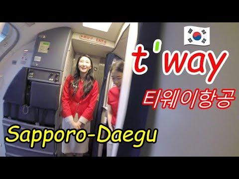 【t'way】TW262 Sapporo To Daegu 티웨이항공 ティーウェイ航空【TW】