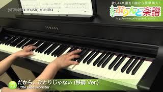 使用した楽譜はコチラ http://www.print-gakufu.com/score/detail/422712/?soc=yt_20190606 ぷりんと楽譜 http://www.print-gakufu.com 演奏に使用しているピアノ: ...