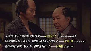 2月放送に先駆け、丸の内TOEIほか劇場で絶賛上映中! 時代劇専門チャン...