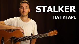 Как играть СТАЛКЕР на гитаре | Подробный разбор для начинающих видео
