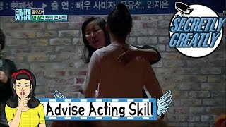 [Secretly Greatly] 은밀하게 위대하게 - Yunyooseon consult acting?! 20170115