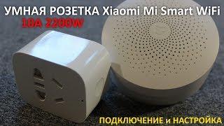 УМНАЯ РОЗЕТКА Xiaomi Mi Smart WiFi Socket 10A 2200W. ПОДКЛЮЧЕНИЕ, НАСТРОЙКА!!! Умный дом Xiaomi