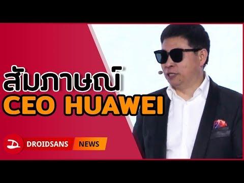 Huawei แขวะ Apple ฮาร์ดแวร์สู้ไม่ได้เลยต้องขายบริการสตรีมมิ่ง | Droidsans - วันที่ 07 Apr 2019