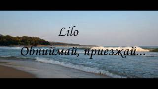 || Lilo - Обнимай, приезжай... || Слова песни ||