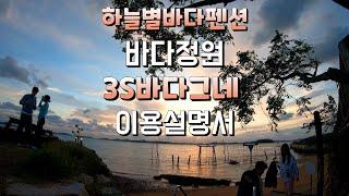[ 목포 무안 풍경명소 ] 하늘별바다펜션 3S바다그네에…