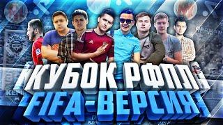 КУБОК РФПЛ | ЖЕРЕБЬЕВКА | FIFA-ВЕРСИЯ
