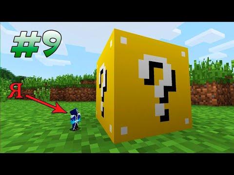 Открыли Лаки Блок... - ANTS #9