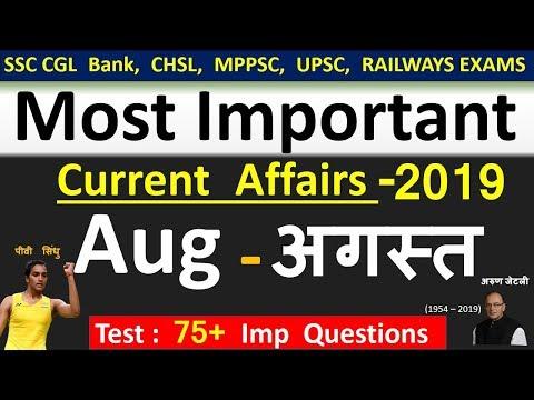 Current Affairs : August 2019 | Important Current Affairs 2019 |  Latest Current Affairs Quiz
