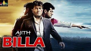 Ajith Billa Full Movie | New Telugu Full Length Movies | Nayanthara, Namitha | Sri Balaji Video