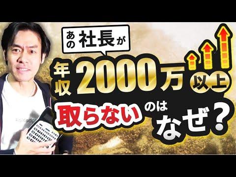 なぜ年収2,000万円以上給料を取らない社長が多いのか?【法人成り後の役員報酬と節税】