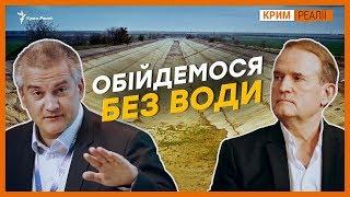 Чи вистачає води Криму? | Крим.Реалії