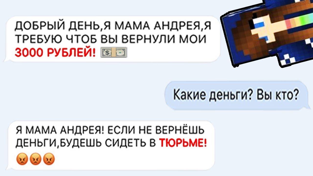 ПЕРЕПИСКА С МАМОЙ ГРИФЕРА ШКОЛЬНИКА ВКОНТАКТЕ | Анти-Грифер шоу майнкрафт вк ( Вконтакте )