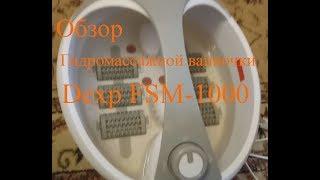 Обзор Гидромассажной ванночки Dexp FSM-1000