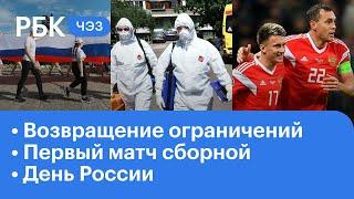 В Москве ввели новые ограничения из за COVID 19 Первый матч сборной России на Евро День России