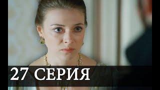 СУЛТАН МОЕГО СЕРДЦА 27 Серия новая АНОНС На русском языке Дата выхода