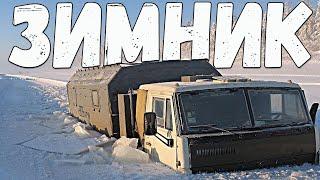 видео: ЗИМНИК севера, суровые ДАЛЬНОБОЙЩИКИ на ДОРОГАХ СЕВЕРА