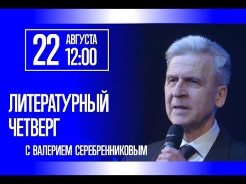 Литературный четверг с Валерием Серебренниковым