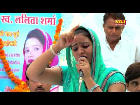 Sochi Na Dushto Kyu Julam Gujare | New Haryanvi Ragni | Full HD Video  | NDJ Music