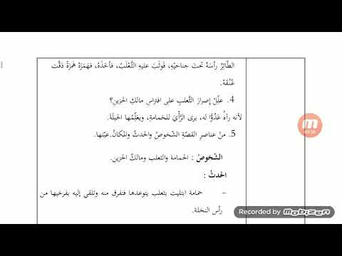اللغة العربية الصف التاسع الحمامة والثعلب و مالك الحزين حل اسئلة الدرس Youtube