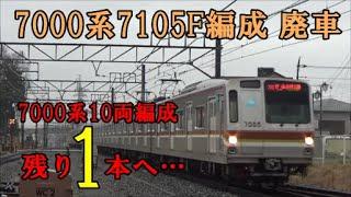 【10両編成残り1本へ…】東京メトロ7000系7105F編成 廃車
