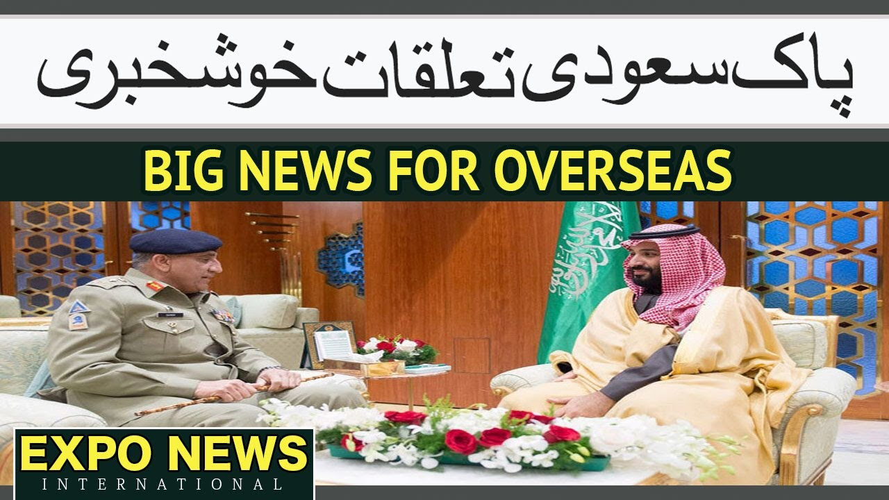 SAUDI ARABIA PAKISTAN RELATIONSHIP LATEST NEWS UPDATES SHAH SALMAN AEROPLANE FLY FOR GEN QAMAR BAJWA