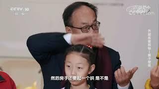 [跟着书本去旅行]宫殿基址大门遗迹  课本中国