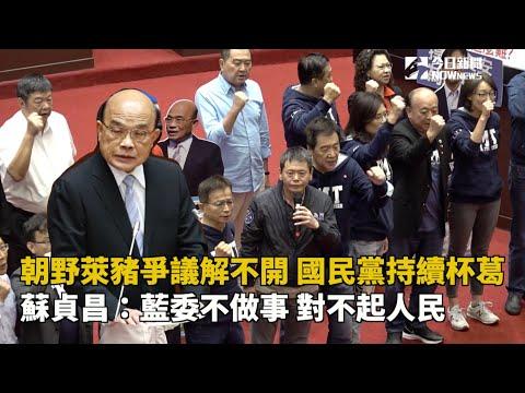 朝野萊豬爭議解不開 國民黨持續杯葛 蘇貞昌:藍委不做事 對不起人民