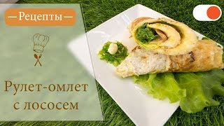 Рулет-омлет с Лососем - Простые рецепты вкусных блюд