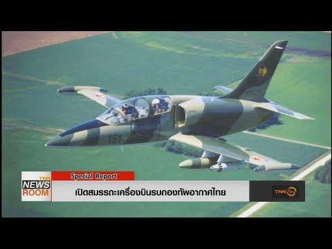 เปิดสมรรถะเครื่องบินรบกองทัพอากาศไทย