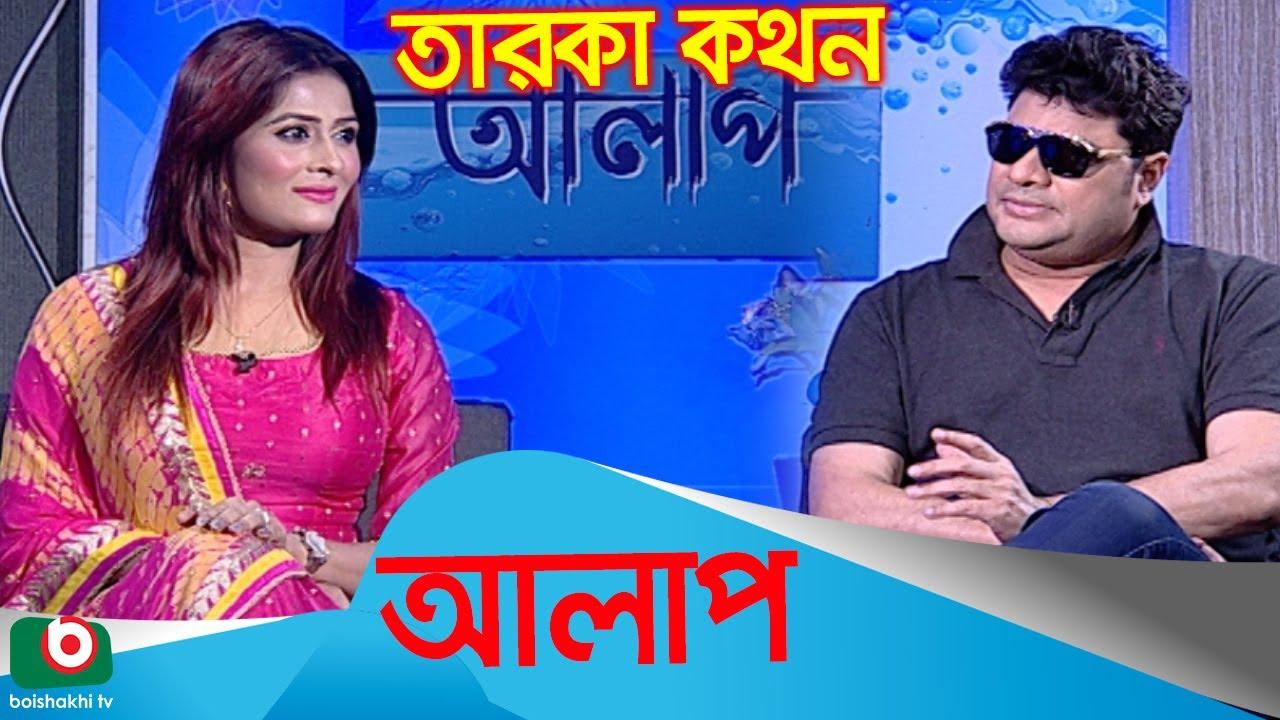 Download Celebrity Talk Show |  Alap | Robi Chowdhury With Pariha