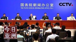 《今日亚洲》 20190724| CCTV中文国际