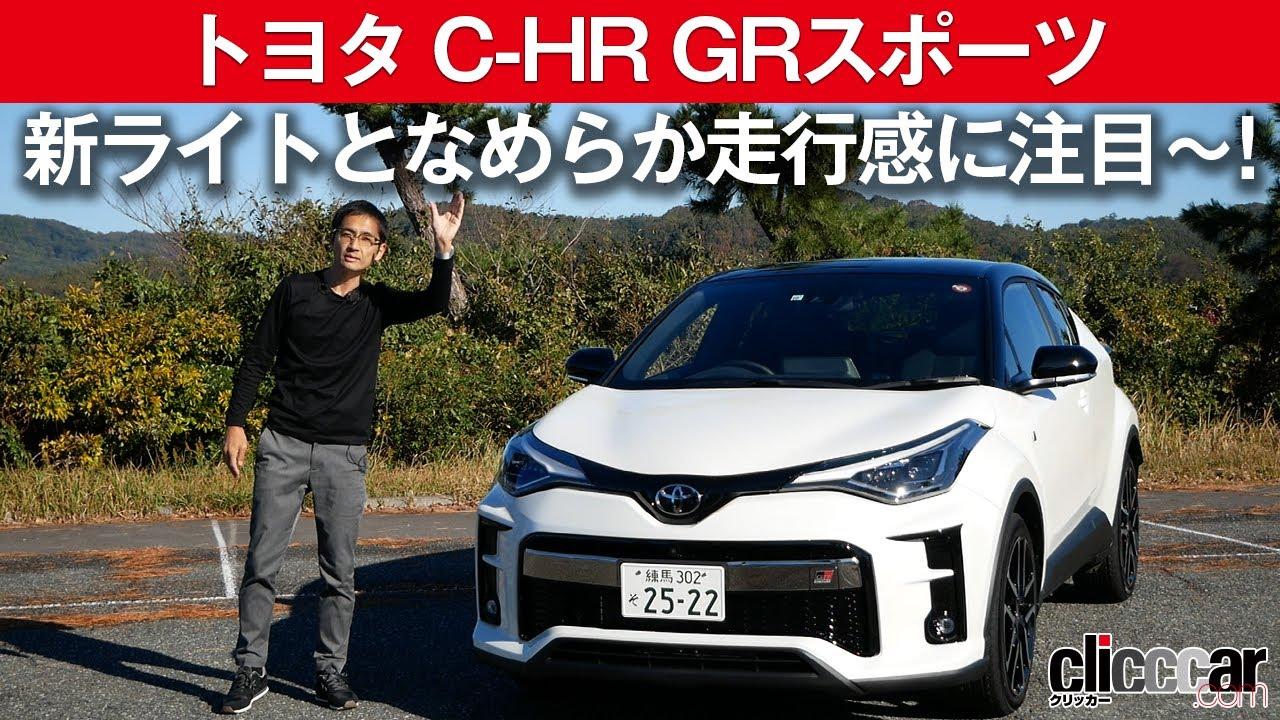 Gr トヨタ chr