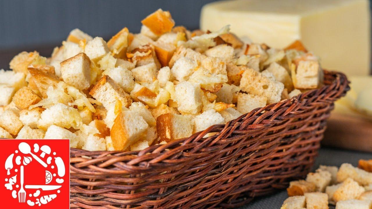 Сухарики с сыром в домашних условиях
