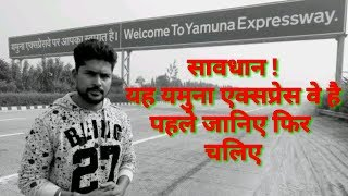 Be careful on Yamuna Expressway, because  precaution is better than cure