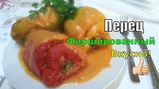 Болгарский Перец Фаршированный Мясом Рисом в Вкусном Соусе