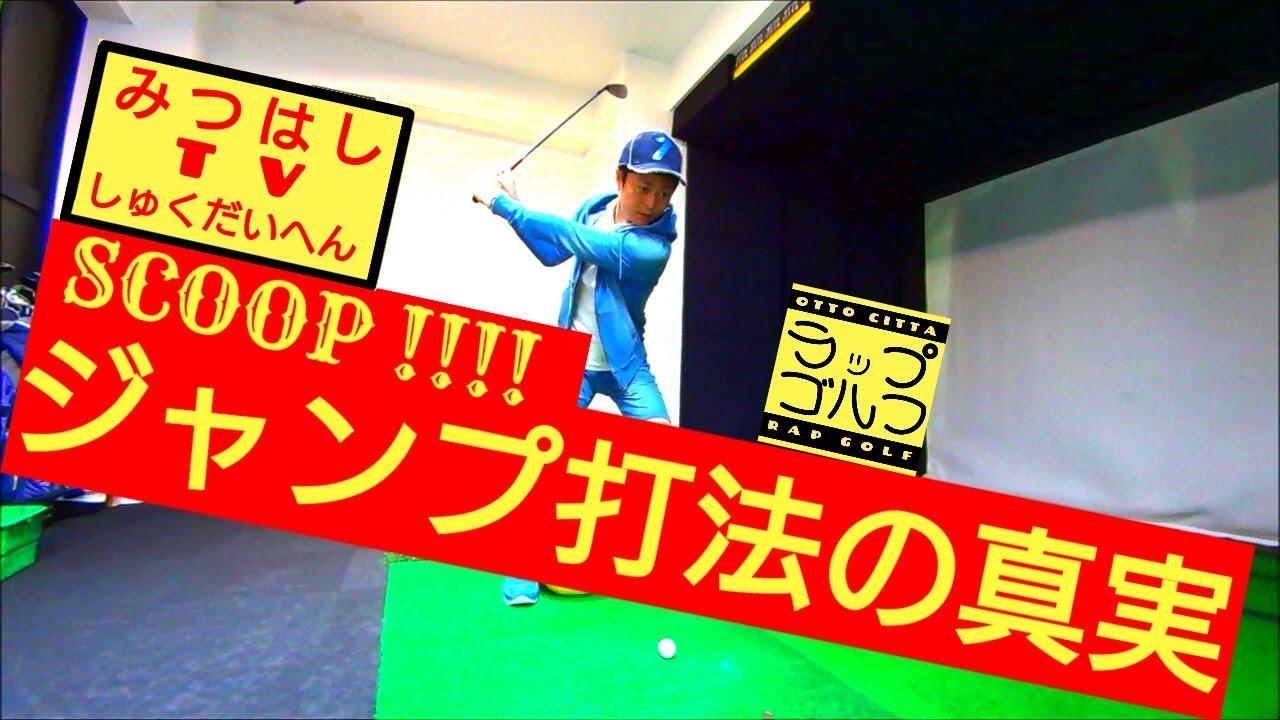 ゴルフ golf 正しいスクワット打法 correct way to do a squat shot