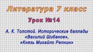 Литература 7 класс (Урок№14 - А. К. Толстой. Баллады «Василий Шибанов», «Князь Михайло Репнин»)
