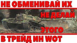 НИ В КОЕМ СЛУЧАИ НЕ ДЕЛАЙ ЭТОГО В ТРЕЙД ИН (TRADE IN WOT) НЕ СТОИТ ОБМЕНИВАТЬ ИХ ВОТ World of Tanks