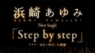 浜崎あゆみ「Step by step」 ドラマ『美女と男子』主題歌 ▽浜崎あゆみ「...