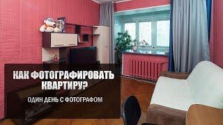 Как фотографировать квартиру?