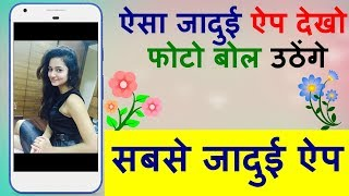 best creative android apps (Talking Photos from Meing) - ऐसा जादुई ऐप फोटो बोल उठेंगे