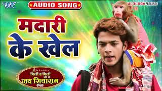 Madari Ke Khel | Mili Ta Mili Na Ta Jai Shiyaram | Bhojpuri Superhit Movie Song 2020